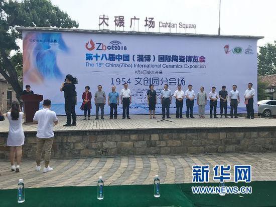 淄博淄川1954文创园系列活动开幕式现场。(新华网江昆 摄)