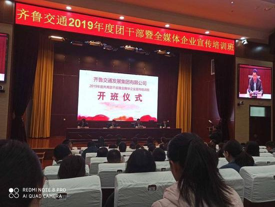 齐鲁交通2019年度团干部暨全媒体企业宣传培训班结束