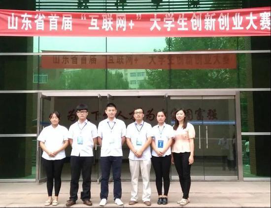 山东省互联网+创新创业大赛二等奖