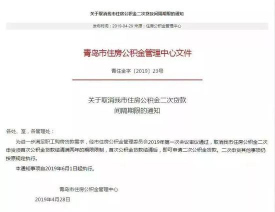 01 取消二次贷款申贷间隔期限