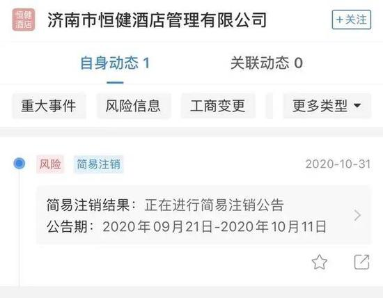 济南恒健海棠湾康养旅游城突然关门失联 消费者手中1000元温泉