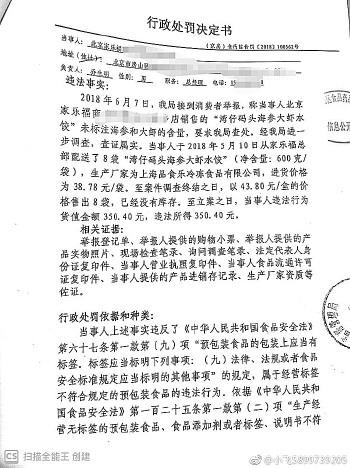 网传的处罚文件。受访者供图