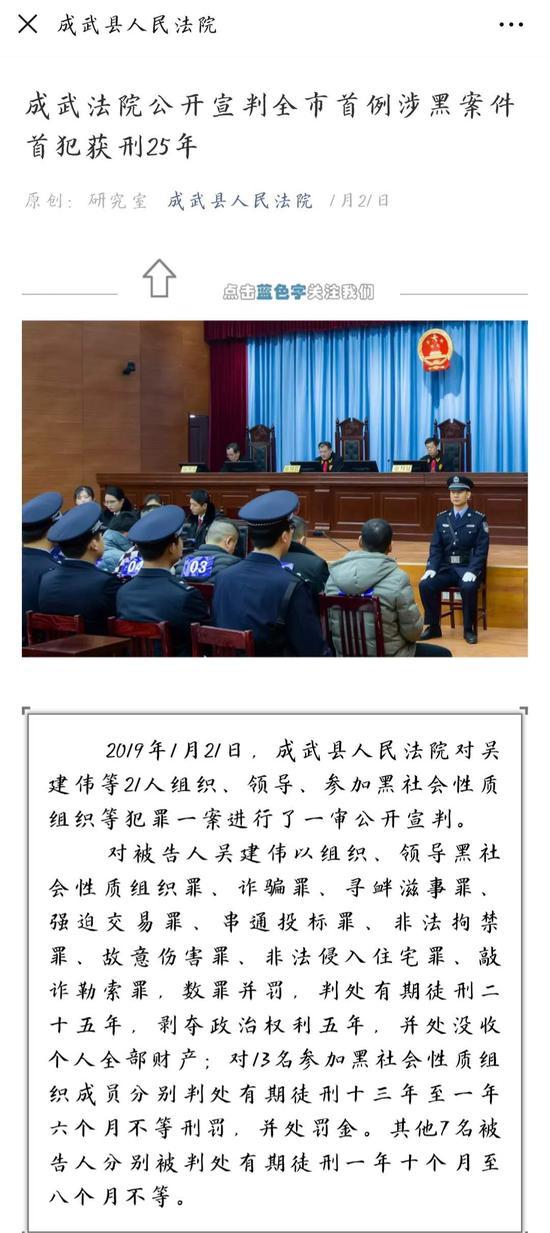 2019年1月21日,成武法院对吴建伟等21人涉黑案作出一审宣判。