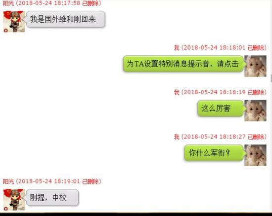 ▲两人的QQ聊天记录。