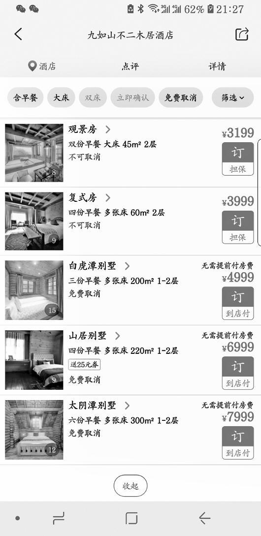 """""""十一""""假期,济南一家民宿的报价达到了7999元。手机截图"""