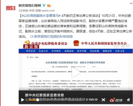 山东高院副院长李勇落马 4天前仍出席公务活动