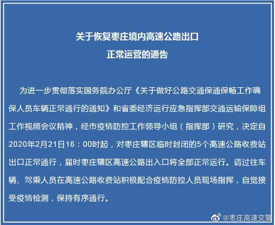 21日16时起 枣庄市境内高速公路出口恢复正常运营