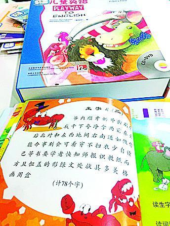 幼小衔接班课程跟小学知识差不多。记者郭春雨摄