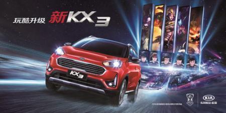 玩酷升级 耀然前行 东风悦达起亚济宁启华新KX3隆重上市