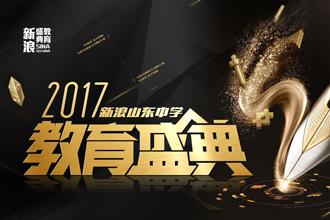 新浪山东2017中学教育盛典