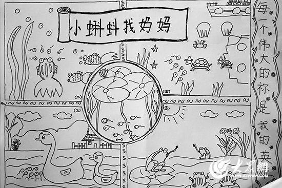 小蝌蚪找妈妈的手抄报
