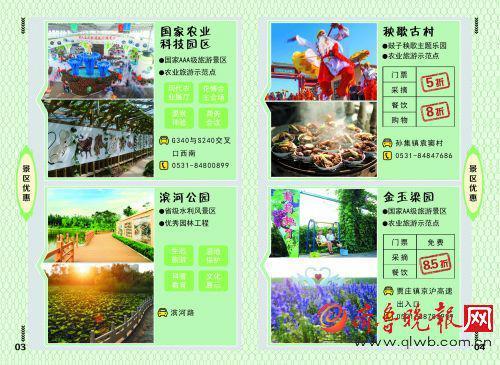 景区优惠,市民可以看到景区的简单介绍和优惠措施。