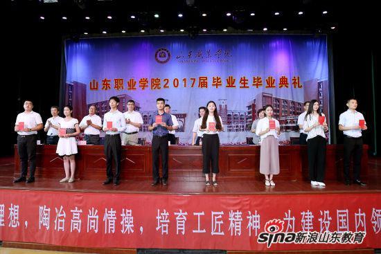 山东职业学院2017届毕业生毕业典礼