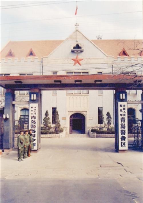 90周年 组建青岛警备区:加强青岛地区守备力量