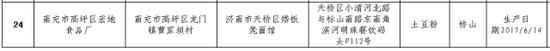 注:有7批次不合格产品的被抽样单位提出异议、2批次已移交公安机关,暂不公示,待最终结果确定后再予公示。