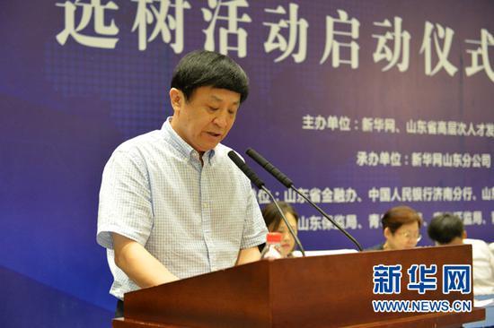 8月11日,山东财经大学副校长綦好东在新闻发布会上致辞。新华网 朱津明 摄