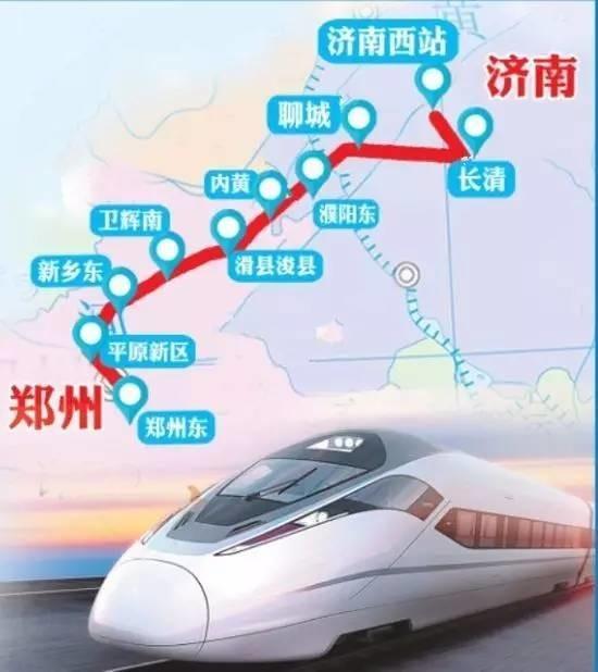 来自长清区发改委的消息显示,郑济高铁济南段线路也已经确定,从聊城茌平接入长清,长清站设在长清区陈庄路口南附近,再向东与京沪高铁并行接入济南西站。 以后济南到青岛只需1小时,济南到郑州2个小时,到聊城,只用27分钟,到深圳6小时,到香港8小时。 济南高铁朋友圈