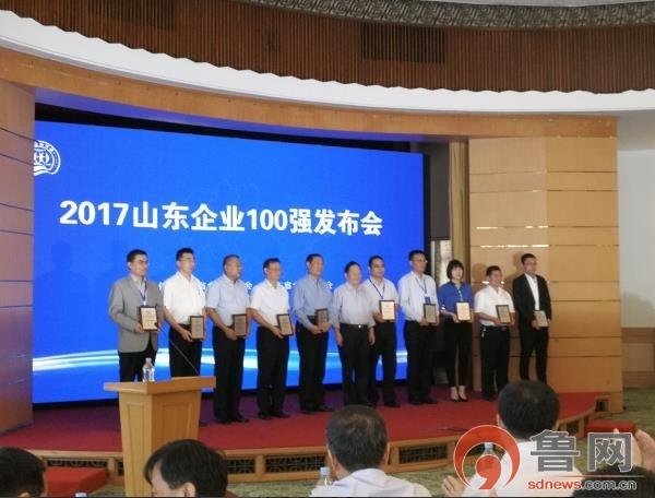 2017鲁企百强榜发布 山东魏桥,海尔,信发居前三甲