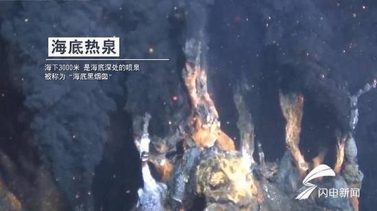 """(海底热泉:海下3000米,被称为""""海底黑烟囱""""。)"""