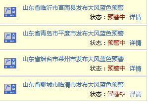 而且从昨天开始,山东省发布大风蓝色预警!