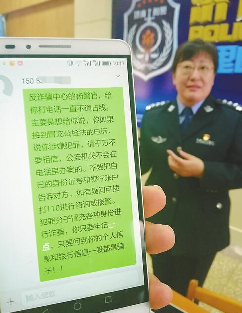 民警给受害人发出的劝阻短信 记者殷玉国 摄