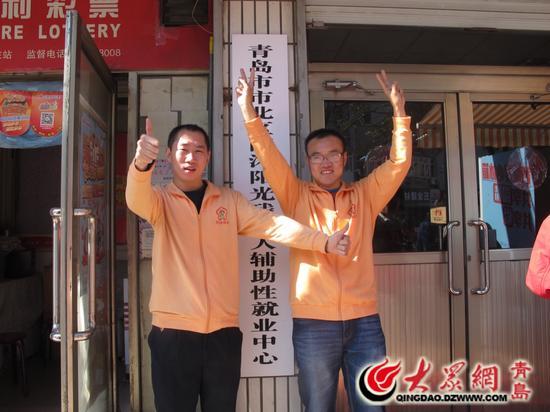 顺利送货回来的两名特殊青年开心庆祝,为对方点赞。