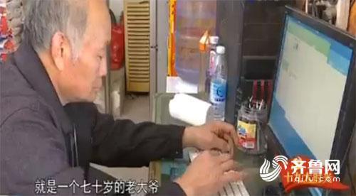 亲!你好吗?70岁老人玩转电商