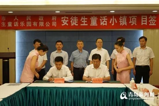 平度市人民政府和上海安徒生童话乐园有限公司签约