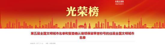 第五届全国文明城市名单和复查确认继续保留荣誉称号的往届全国文明城市名单