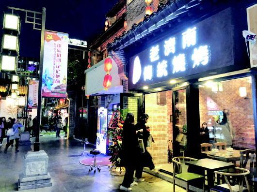 """11月8日,位于宽厚里的新店""""老济南传统烧烤""""正式营业,顾客络绎不绝。"""