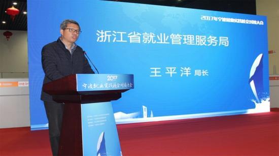 浙江省就业管理服务局王平洋局长讲话
