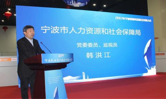 宁波市人力资源和社会保障局党委委员韩洪江讲话