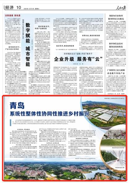 人民日报点赞山东青岛:系统性整体性协同性推进乡村振兴
