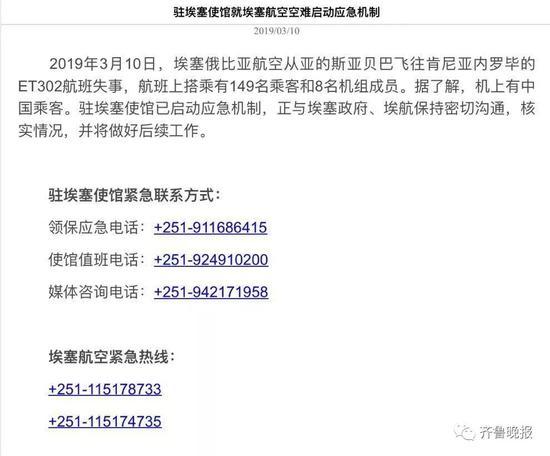 △中国驻埃塞俄比亚大使馆官方声明