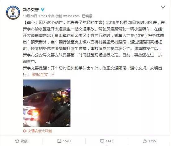 △10月29日晚,新余市公安局交警支队官方微博@新余交警通报案件情况。