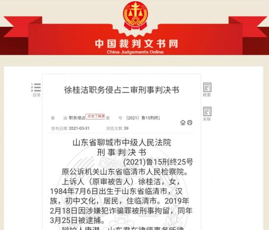 临清农商银行一代办员侵吞储户存款420万余元获刑8年