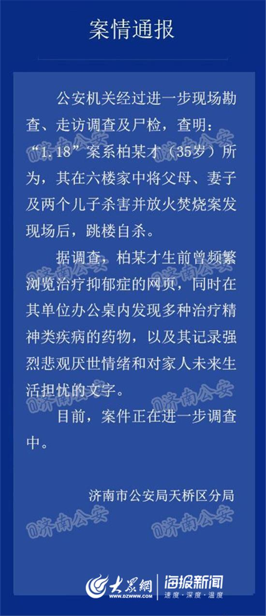 济南公安发布的案情通报
