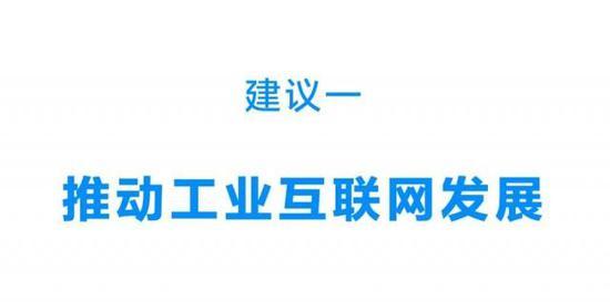 全国人大代表 海尔集团总裁周云杰提交五份建议