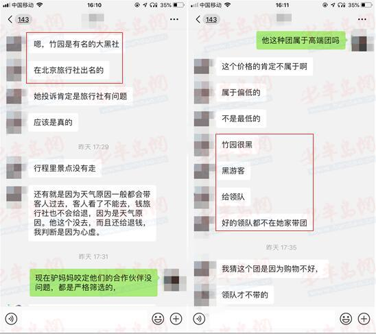 曾在北京旅游行业工作的业内人士对竹园旅行社的评价