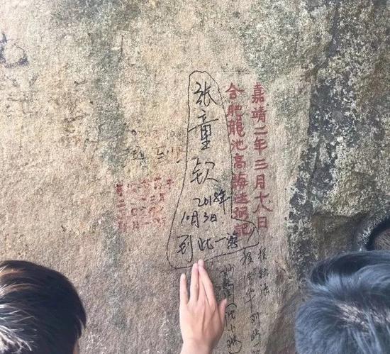 玉皇顶的古迹摩崖石刻上被游客刻字