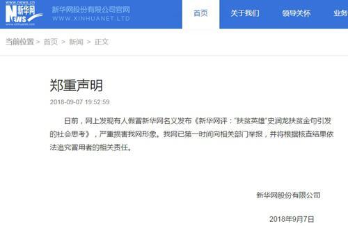 新华网9月7日发布声明