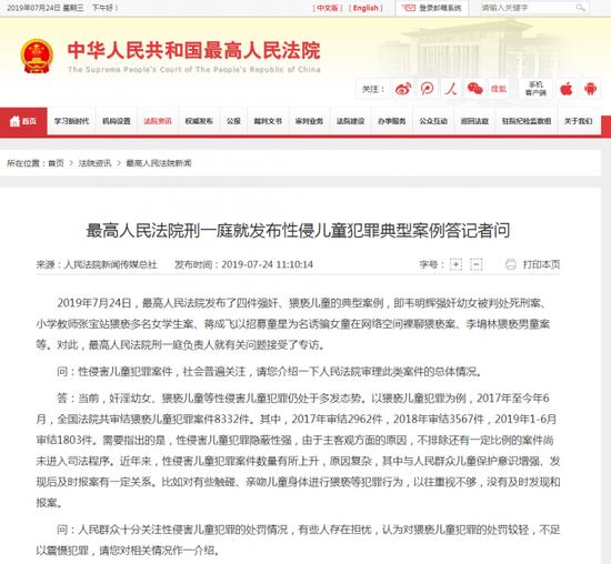 齐鲁网7月24日讯