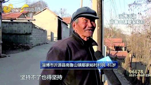 淄博鄢家峪村里没有卫生室,老年人走山路看病。 图片均为视频截图