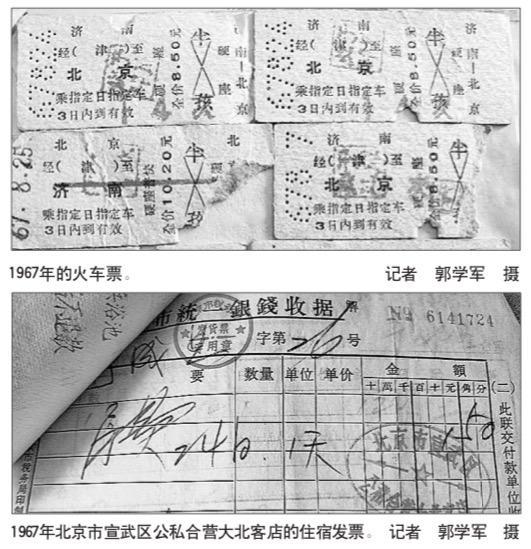 51年前纸板火车票见证铁路客运史 那时去北京多少钱
