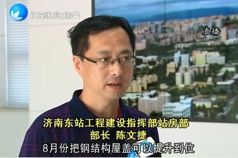 济南东站工程建设指挥部站房部部长陈文捷: