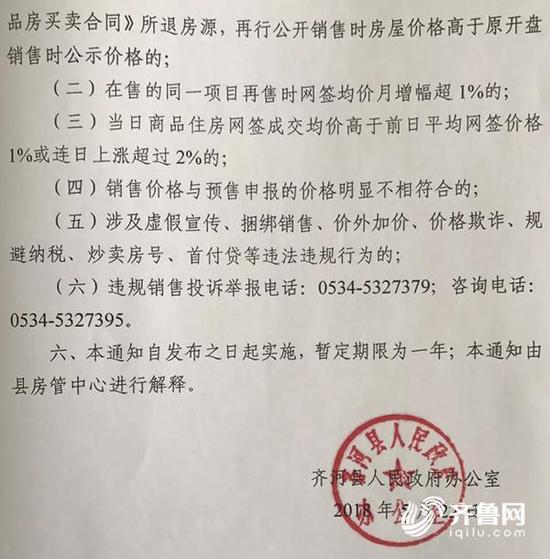 闪电新闻记者 王佳亮 德州报道