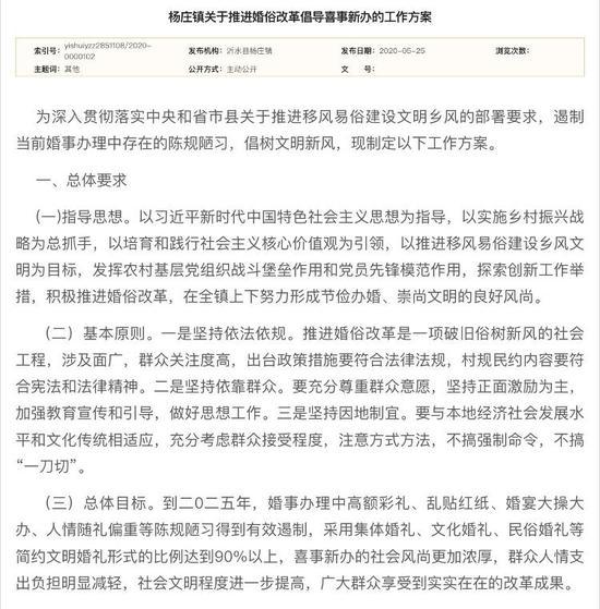 """山东沂水回应""""彩礼不超1万"""":因地制宜 非强制"""
