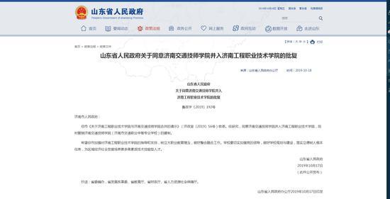 快讯 济南交通技师学院并入济南工程职业技术学院
