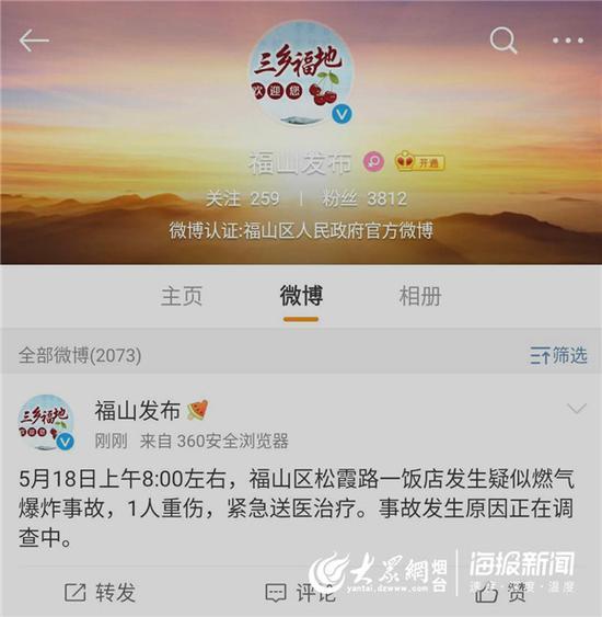 """""""福山发布""""微博截图"""