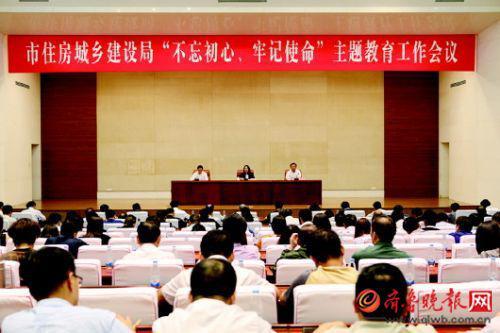 """济南市住房城乡建设局召开""""不忘初心、牢记使命""""主题教育工作会议。"""